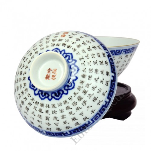 1002  A  Dao-guang period  calligraphic lidded bowl
