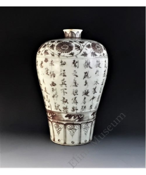 1673 An underglaze red  poetry calligraphy Meiping vase