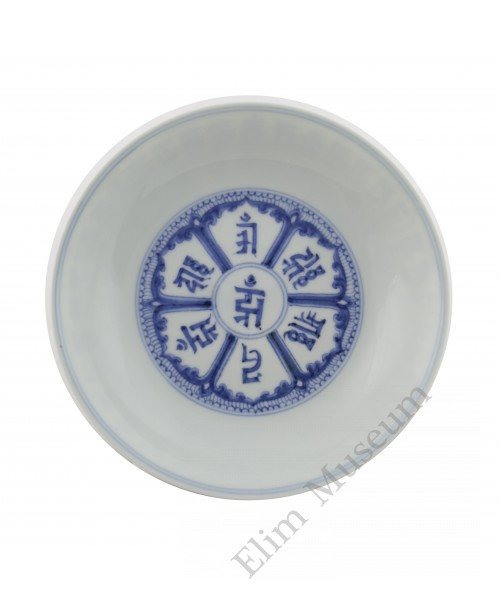 1269   A Cheng-Hua B&W dish with Sanskrit inscription