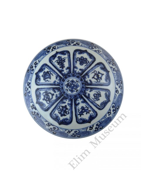 """1315 A Ming B&W """"eight treasures"""" covered bowl"""